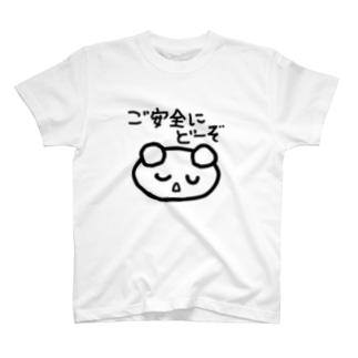 ご安全にどーぞTシャツ T-shirts