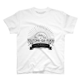 TOUTOMI-GA-FUKAI T-shirts