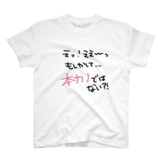 え?本カノじゃないの? T-shirts