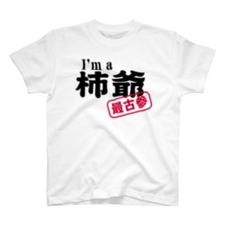 柿爺 最古参 T-shirts