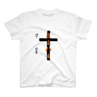 FUCK ミーハー T-shirts