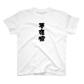 不夜城 T-shirts