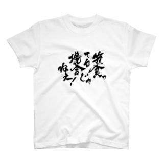 笹食ってる場合じゃねえ! T-shirts