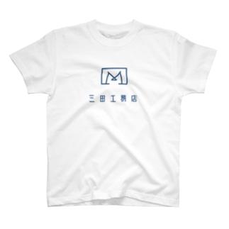 三田工務店ロゴ2 T-shirts
