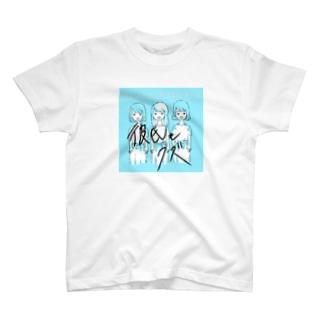 彼氏もクズ T-shirts