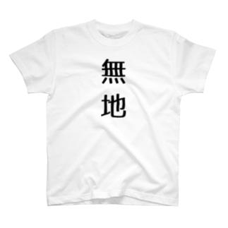 「無地」って縦書きで書いてある無地 T-shirts