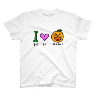 アイ ラブ みかん!! T-shirts