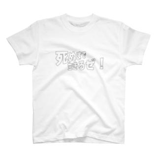 死ぬまで生きるぜ! T-shirts