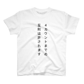 反則カウント T-shirts