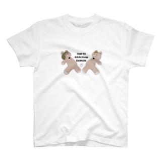 だって赤ちゃんだもん T-shirts
