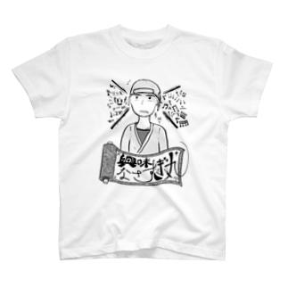 忍者「興味なさすぎ丸」 T-shirts