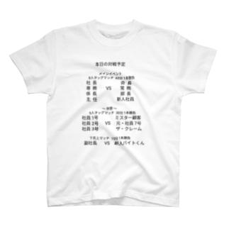 闘う会社(カラー)  T-shirts