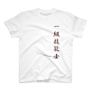 """ぎのうし群""""一級技能士(文字)""""019 T-shirts"""