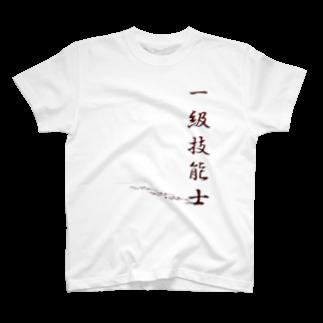 """ぎのうし群のぎのうし群""""一級技能士(文字)""""019 T-shirts"""