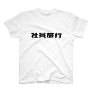 社員旅行オリジナルグッズ T-shirts