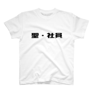 光り輝く聖社員 T-shirts