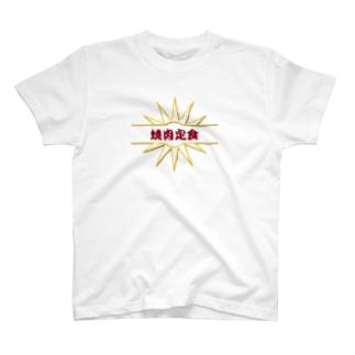 焼肉定食 グッズ T-shirts