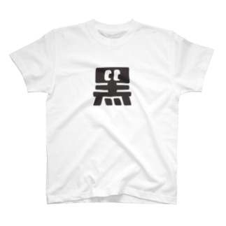黒 T-shirts