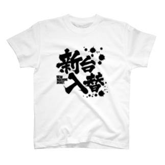 新台入替 T-shirts