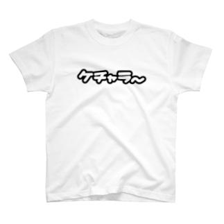 ケチャラー T-shirts