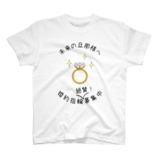 婚約指輪募集中(ゴールド) T-shirts