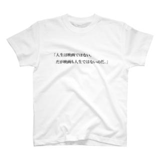 人生は映画ではない。 だが映画も人生ではないのだ。 T-shirts
