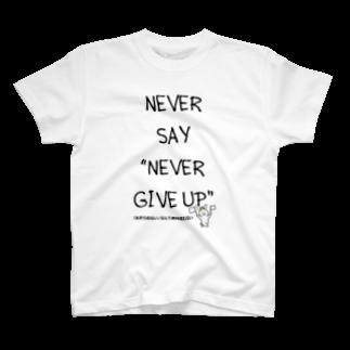 寒がりモンスターの「あきらめない(なんて絶対言わない)」 T-shirts