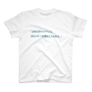 100万匹のイワシに1匹のサバが勝ることもある。 T-shirts