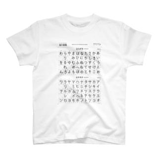 五十音図 T-shirts