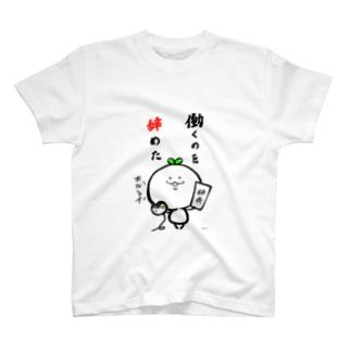 働くことが疲れた方へ T-shirts
