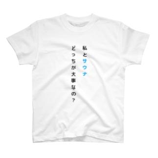 サウナイッテ・バッカーバーグ👨💻♨️の私とサウナどっちが大事なの? T-shirts