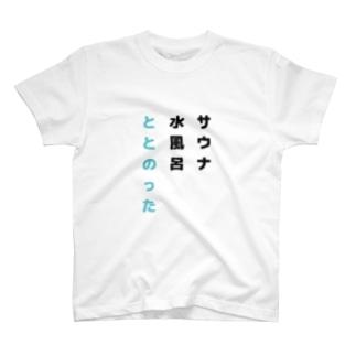 ととのったー T-shirts