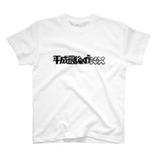 平成最後の✖︎✖︎(ピー) T-shirts