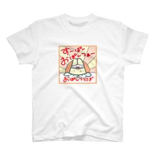 す~ぱ~おぱんつぁ~(オレンジ) T-shirts