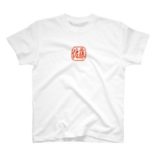 落款風(佐藤) T-shirts