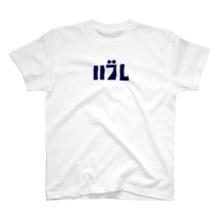 ハズレ -standard- T-shirts