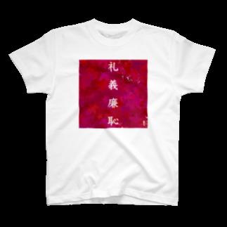 semioticaのKG #002 (礼義廉恥・星迷彩風) T-shirts