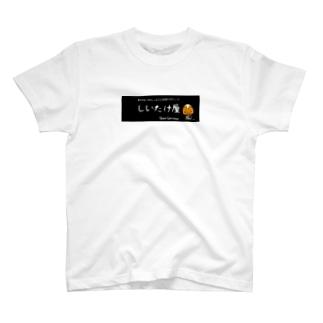 しいたけ屋 T-shirts