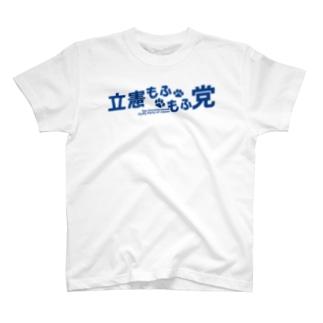 シンプルもふ(青ロゴ) T-shirts