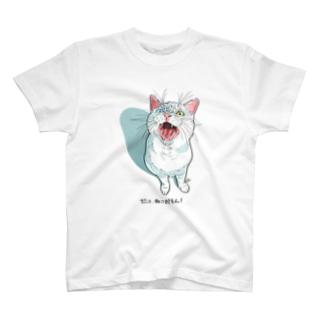 だって、ねこだもん! T-shirts