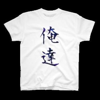 manuke-na-manukeの俺達2 T-shirts