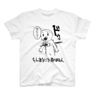 ちんあなごに殺される人 T-shirts