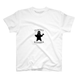 ほじ。の月の輪っしょい T-shirts
