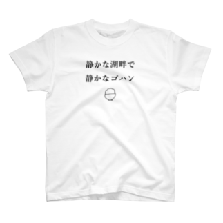 mekemokeの静かな湖畔で静かなゴハン Tシャツ
