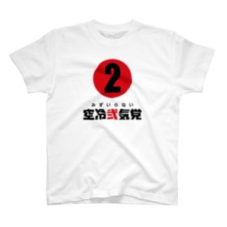 空冷弐気党-② T-shirts