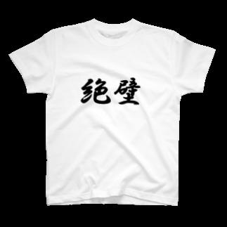 クロマキバレットの絶壁 T-shirts