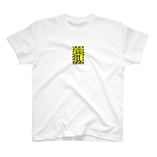 緩急自在 T-shirts