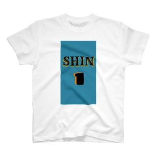 しんいちTシャツ T-shirts