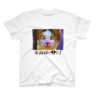 家政婦は見た01 T-shirts