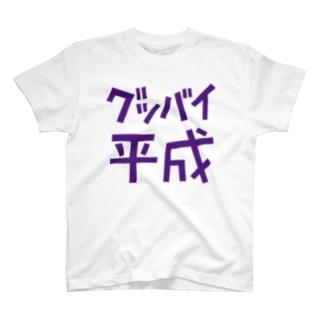 グッバイ平成 T-shirts
